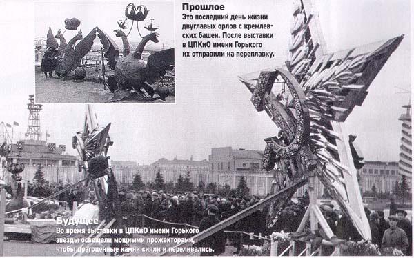Silver Stars and Tsarist Eagles