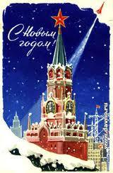 Soviet New Year 2
